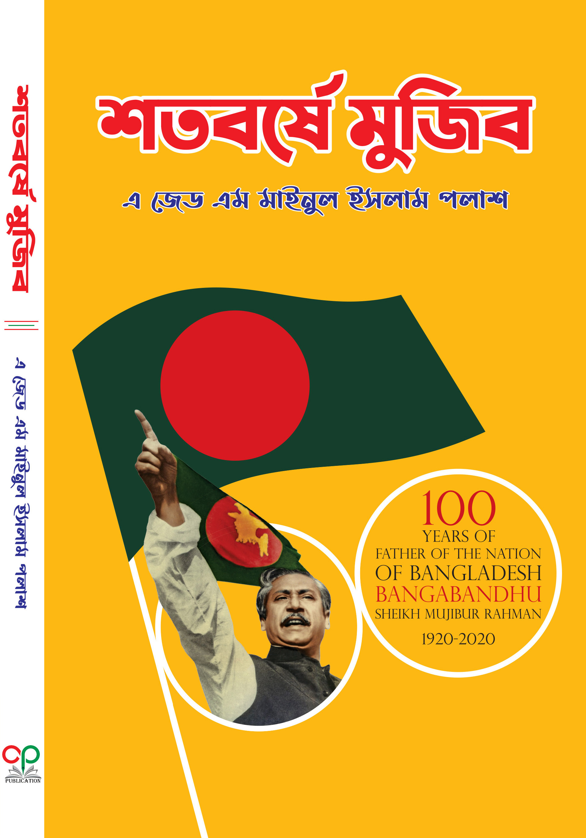 Shotoborshe Mujib By A Z M Mainul Islam Palash. Published by Crime Protidin Media & Publication. Price : Tk. 200.00 Only US $ 5.00, ISBN: 978-984-95273-0-5